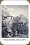 karl krazeisen – Το Παλαμήδι με τμήμα τουΝαυπλίου.