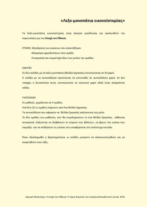 Οδηγίες γα «Λεξομονοπάτια» (Πατήστε διπλό κλικ για μεγέθυνση της εικόνας)