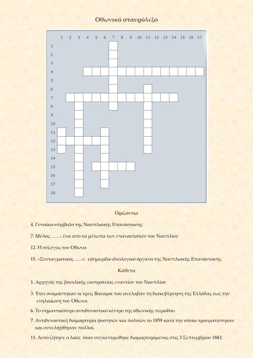 Οθωνικό σταυρόλεξο (Πατήστε διπλό κλικ για μεγέθυνση της εικόνας)