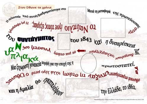 2. Στου Όθωνα τα χρόνια «Λεξομονοπάτια» Πατήστε διπλό κλικ για μεγέθυνση της εικόνας)